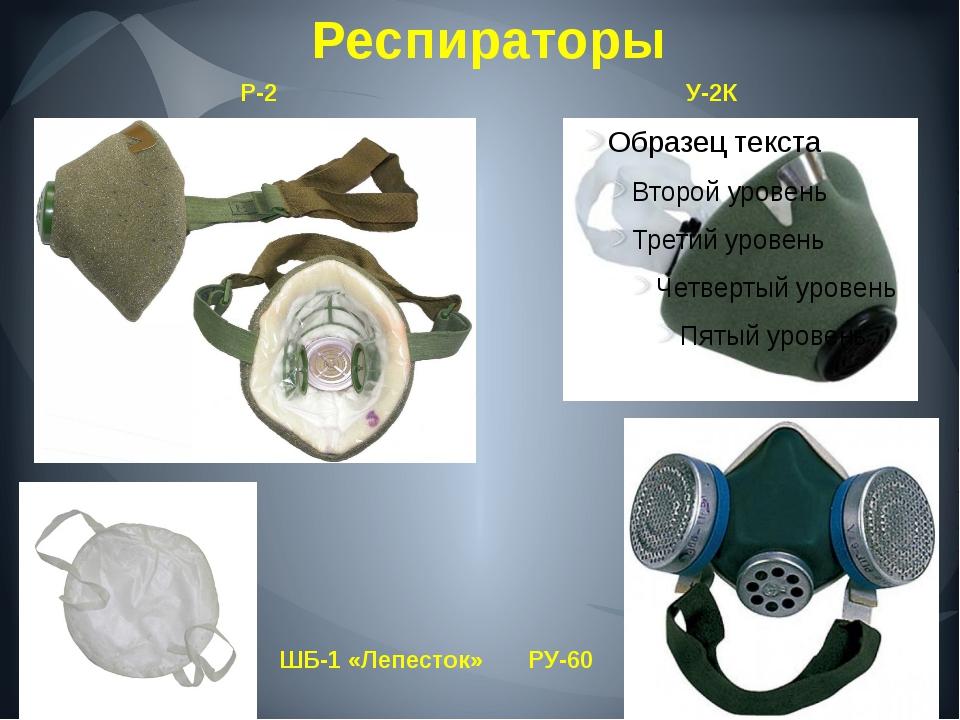 Респираторы ШБ-1 «Лепесток» Р-2 У-2К РУ-60