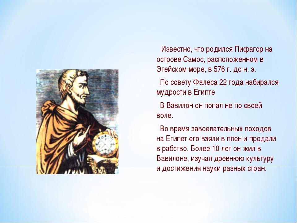 Известно, что родился Пифагор на острове Самос, расположенном в Эгейском мор...