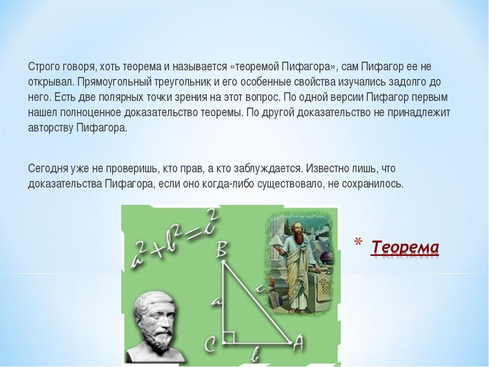 Строго говоря, хоть теорема и называется «теоремой Пифагора», сам Пифагор ее...
