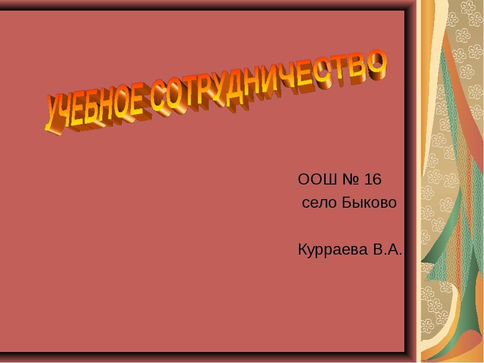 ООШ № 16 село Быково Курраева В.А.