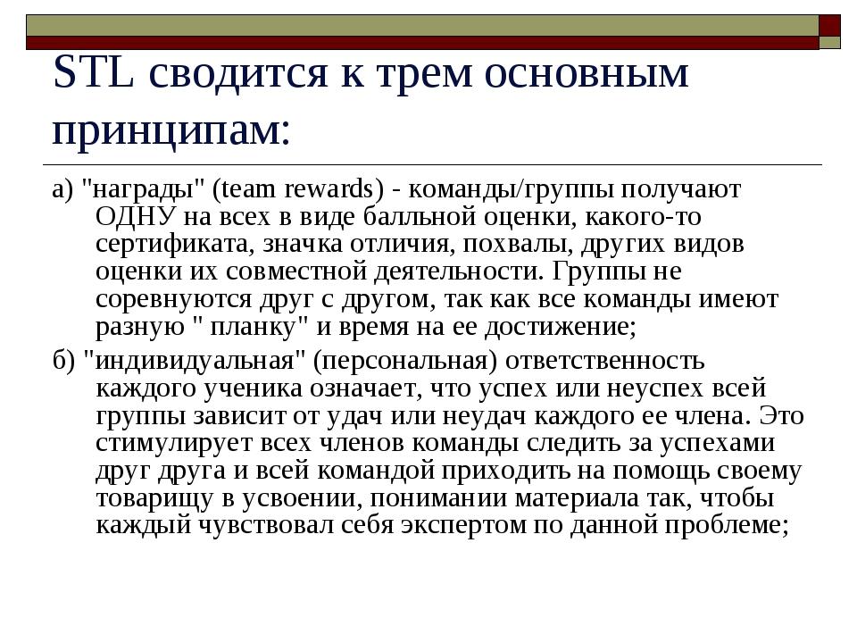 """STL сводится к трем основным принципам: а) """"награды"""" (team rewards) - команды..."""