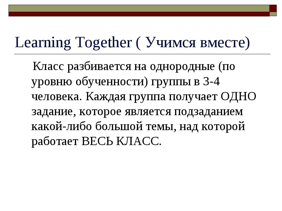 Learning Together ( Учимся вместе) Класс разбивается на однородные (по уровню...