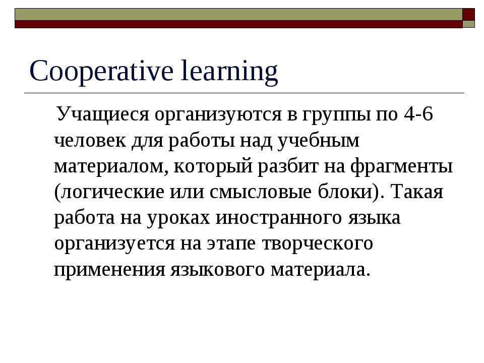 Сooperative learning Учащиеся организуются в группы по 4-6 человек для работы...
