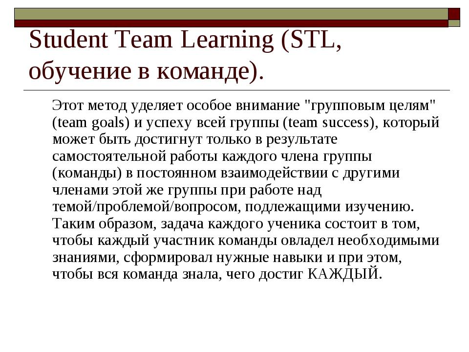 Student Team Learning (STL, обучение в команде). Этот метод уделяет особое вн...