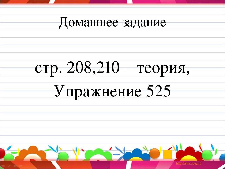 Домашнее задание стр. 208,210 – теория, Упражнение 525