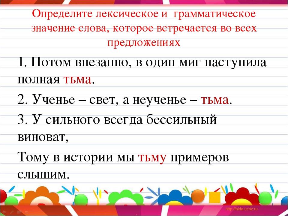 Определите лексическое и грамматическое значение слова, которое встречается в...