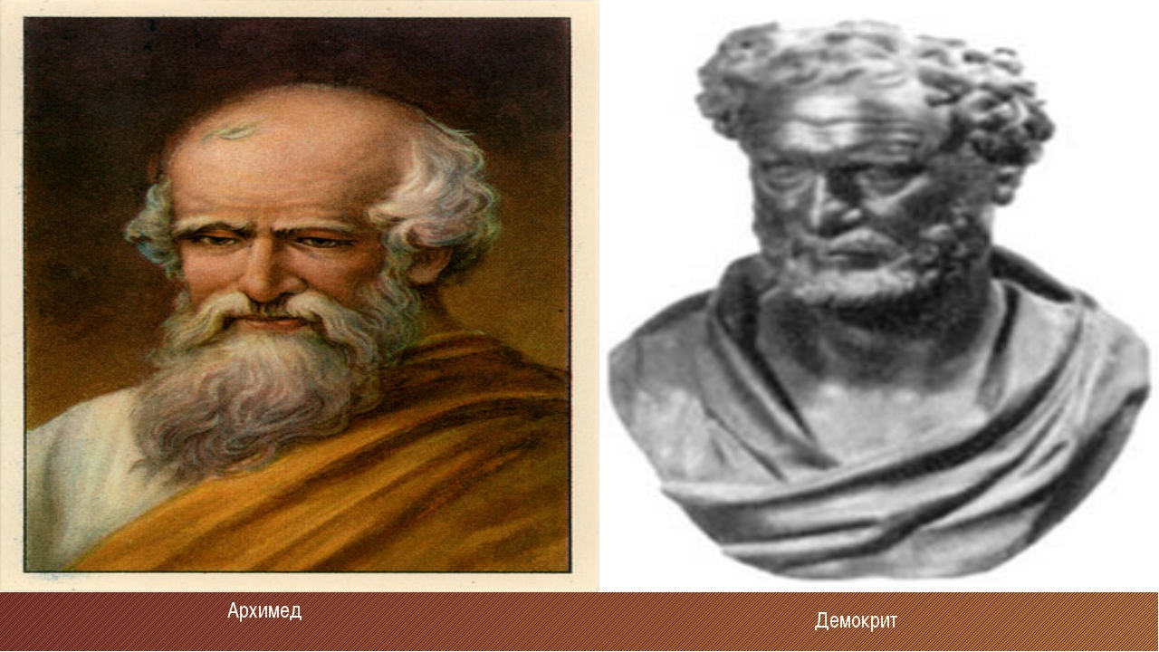 Демокрит Архимед