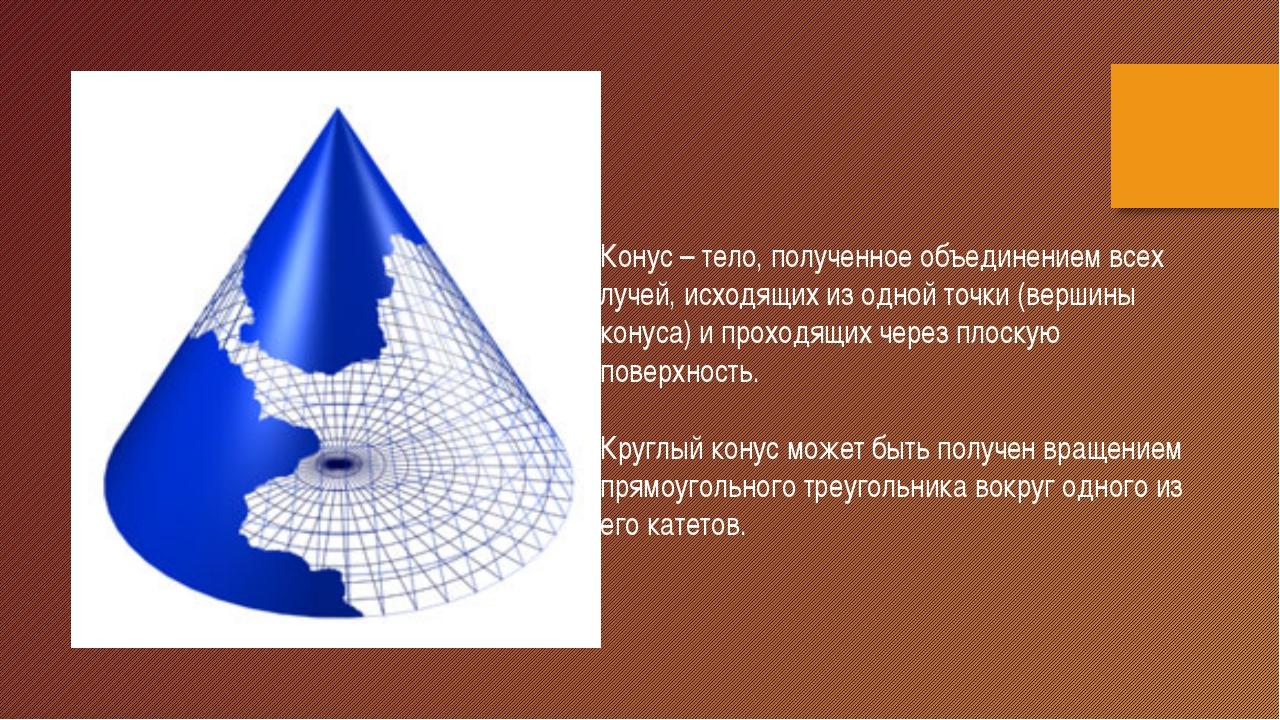 Конус – тело, полученное объединением всех лучей, исходящих из одной точки (в...