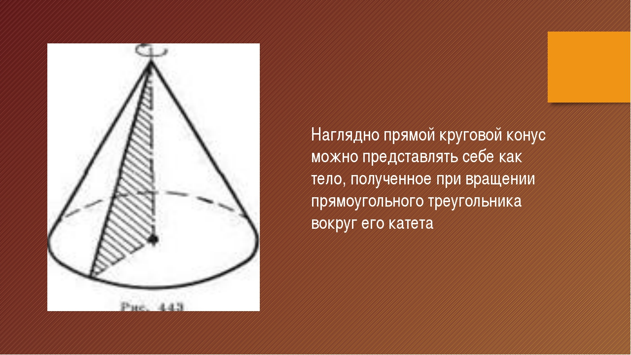Наглядно прямой круговой конус можно представлять себе как тело, полученное п...