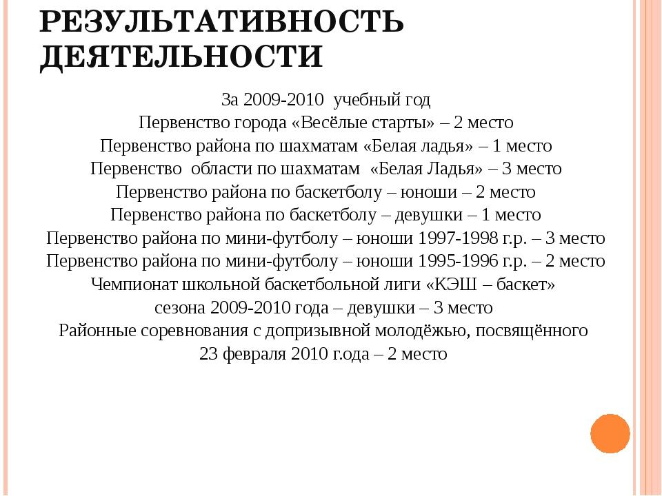 РЕЗУЛЬТАТИВНОСТЬ ДЕЯТЕЛЬНОСТИ За 2009-2010 учебный год Первенство города «Ве...