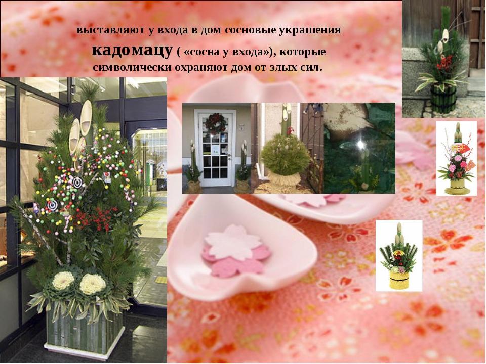 выставляют у входа в дом сосновые украшения кадомацу ( «сосна у входа»), кото...