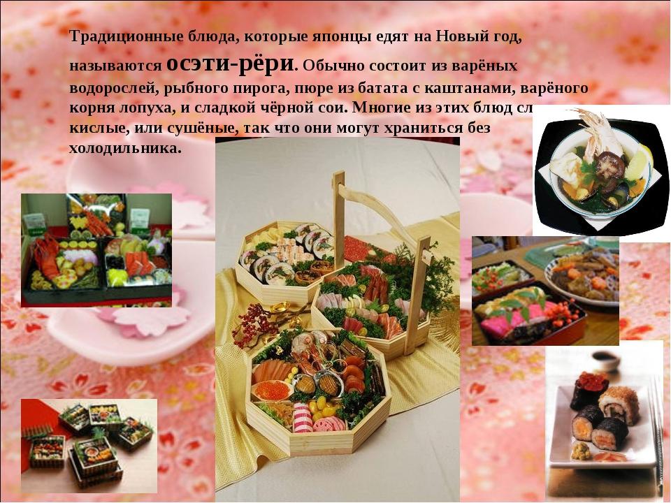 Традиционные блюда, которые японцы едят на Новый год, называются осэти-рёри....