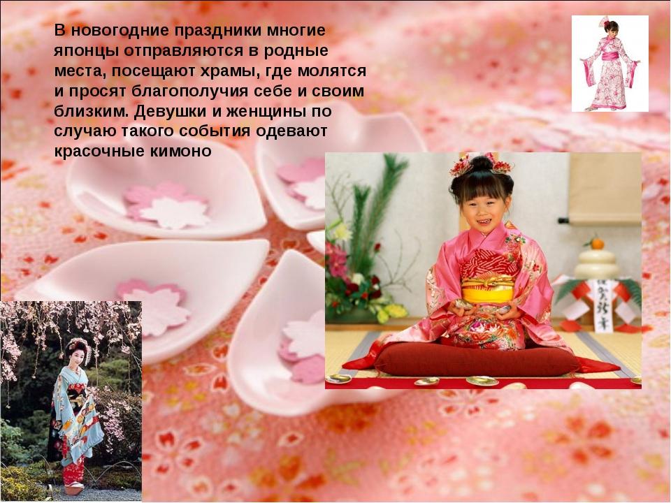 В новогодние праздники многие японцы отправляются в родные места, посещают хр...