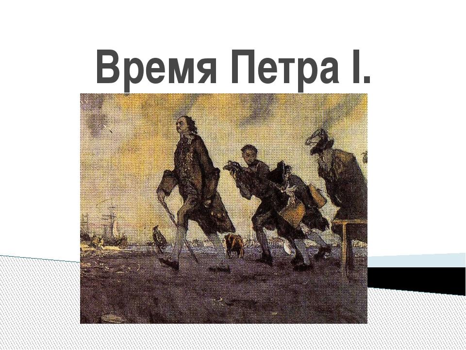 Время Петра I.