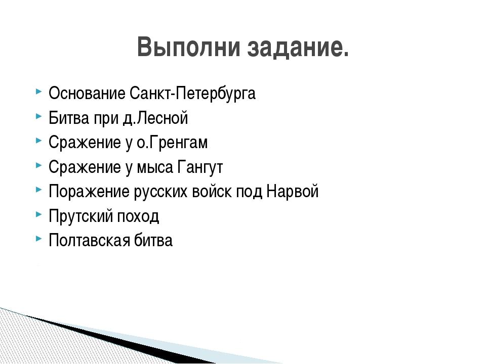 Основание Санкт-Петербурга Битва при д.Лесной Сражение у о.Гренгам Сражение у...