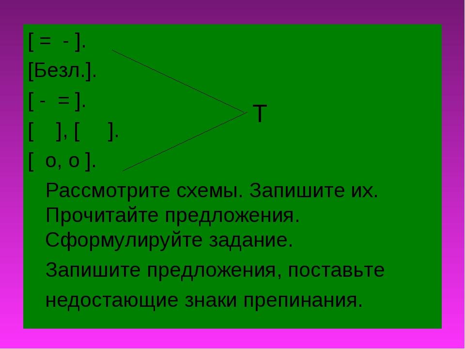 [ = - ]. [Безл.]. [ - = ]. [ ], [ ]. [ о, о ]. Рассмотрите схемы. Запишите их...