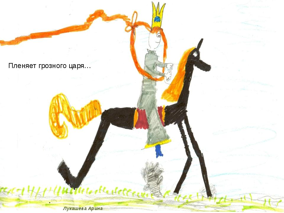 Лукашева Арина Пленяет грозного царя…