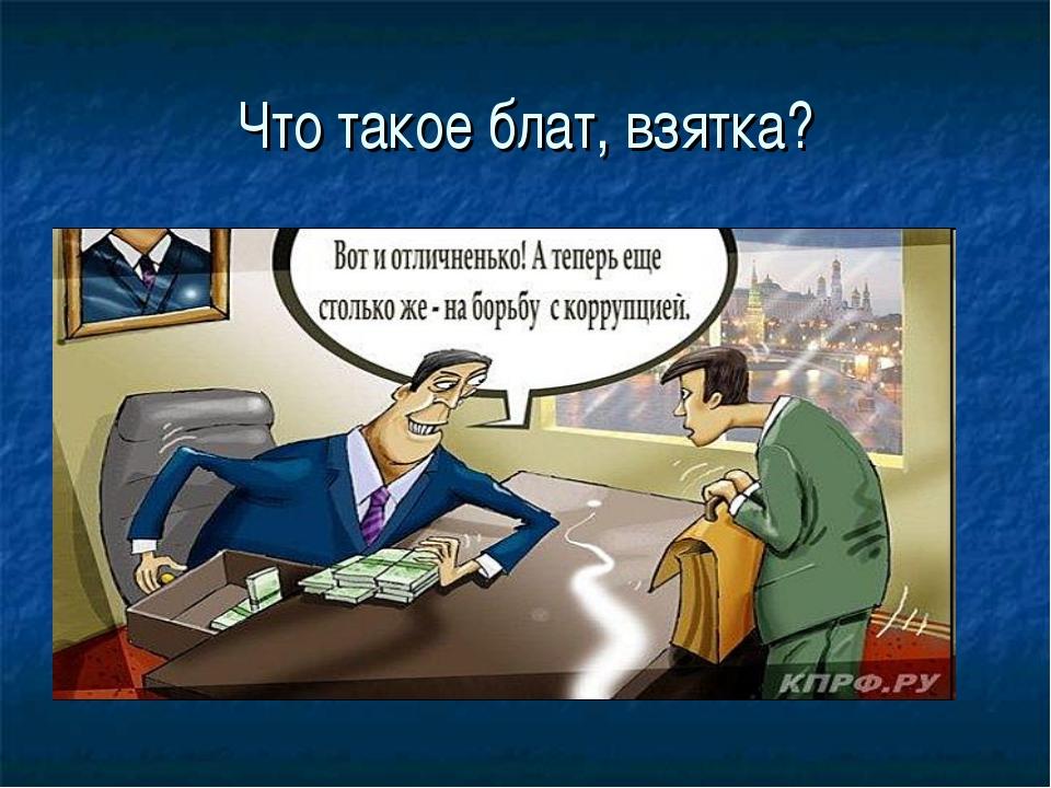 случаю демотиваторы по борьбе с коррупцией элементарных