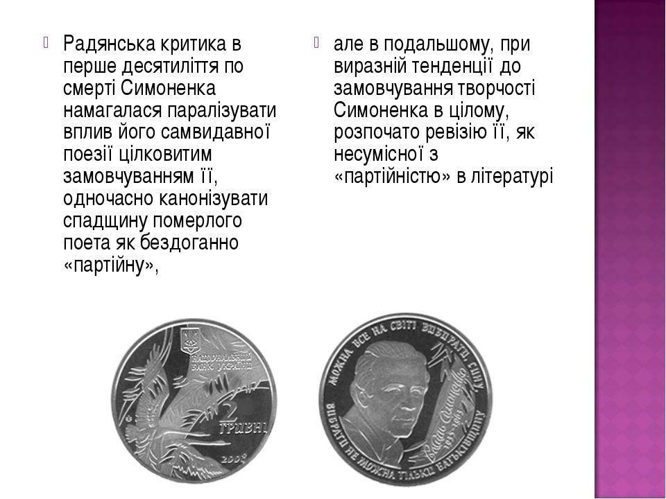 Радянська критика в перше десятиліття по смерті Симоненка намагалася паралізу...