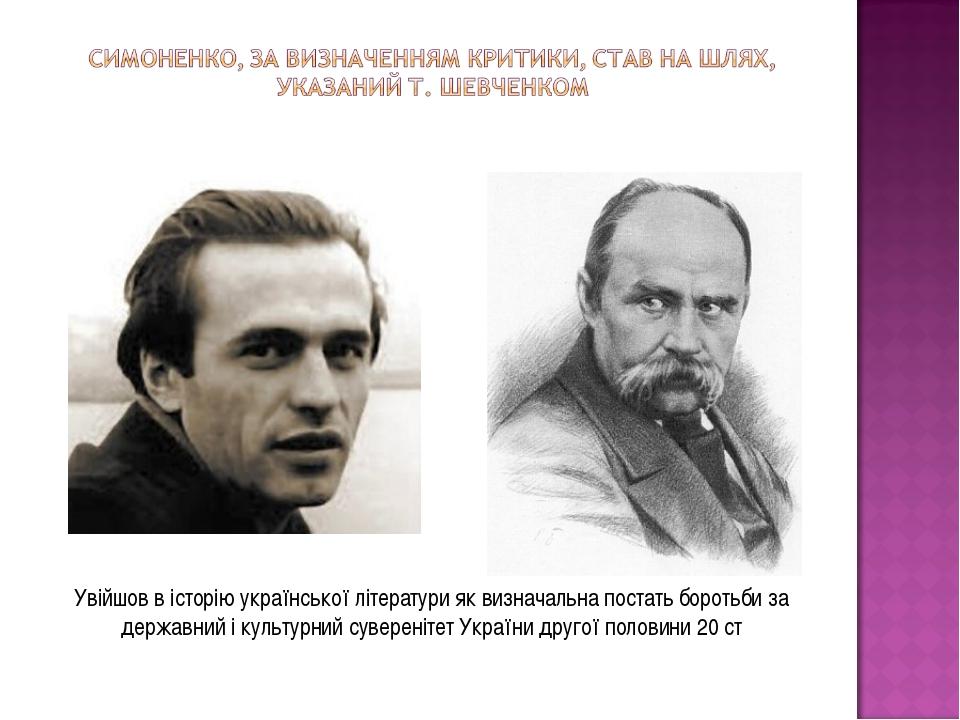 Увійшов в історію української літератури як визначальна постать боротьби за д...