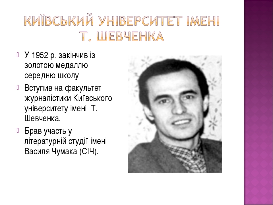 У 1952 р. закінчив із золотою медаллю середню школу Вступив на факультет журн...