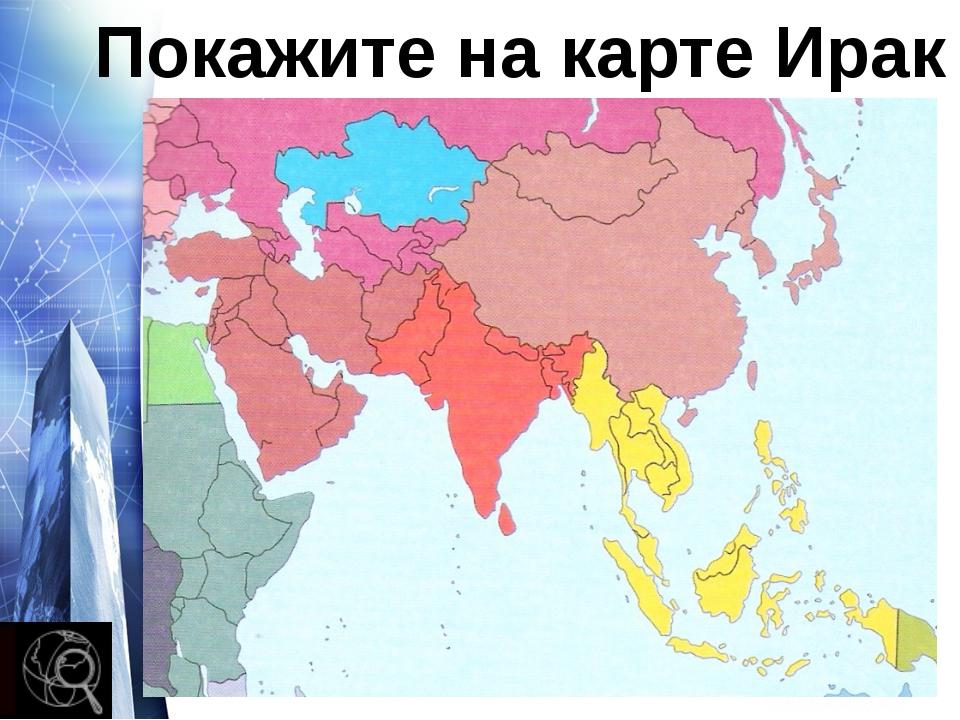 Покажите на карте Индонезию