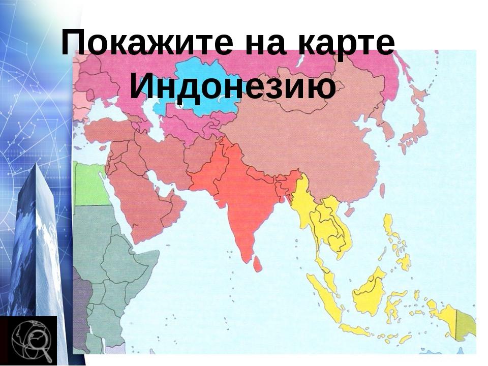 Покажите на карте Мьянму