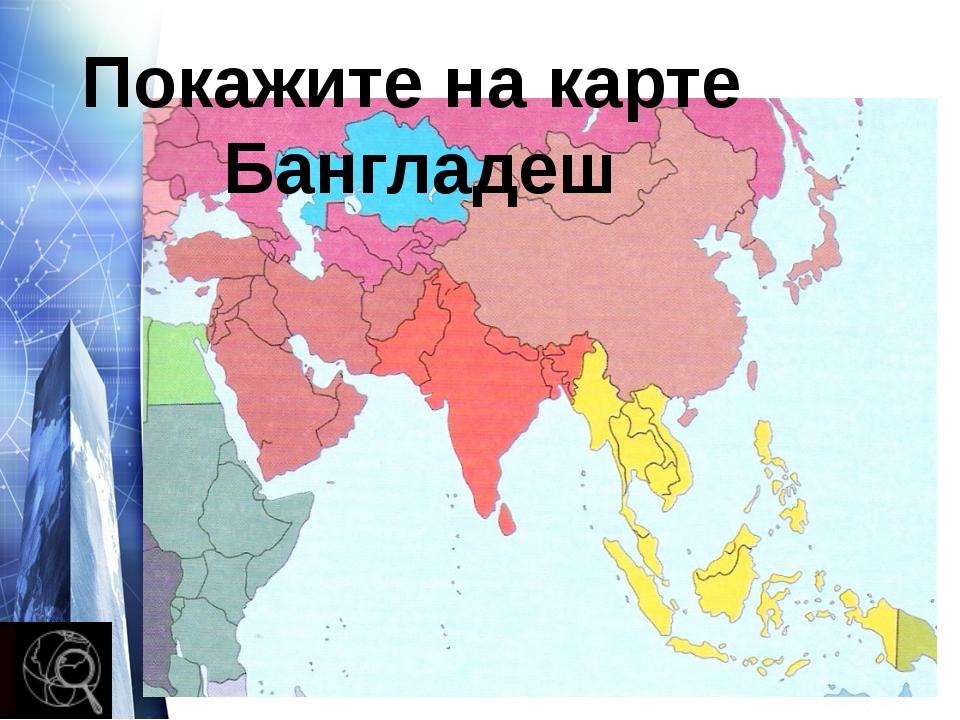 Определите страну по очертанию Монголия