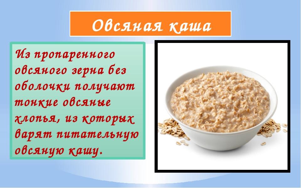 Овсяная каша Из пропаренного овсяного зерна без оболочки получают тонкие овся...