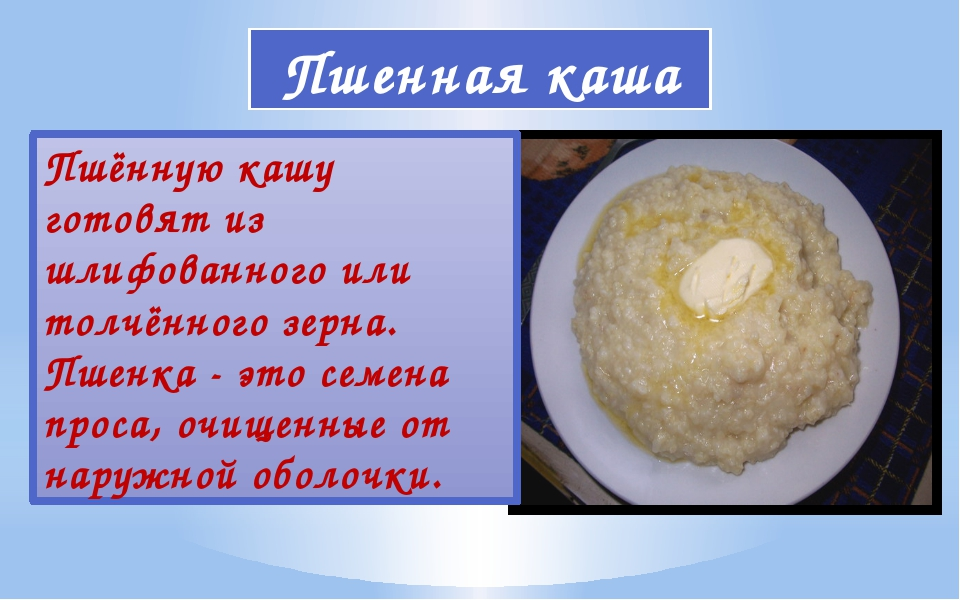 Пшенная каша Пшённую кашу готовят из шлифованного или толчённого зерна. Пшенк...
