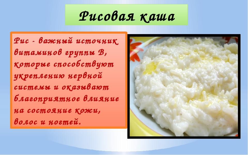Рисовая каша Рис - важный источник витаминов группы В, которые способствуют у...