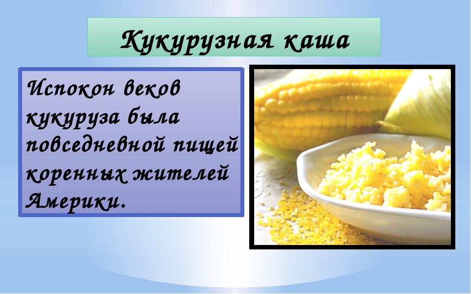 Кукурузная каша Испокон веков кукуруза была повседневной пищей коренных жител...