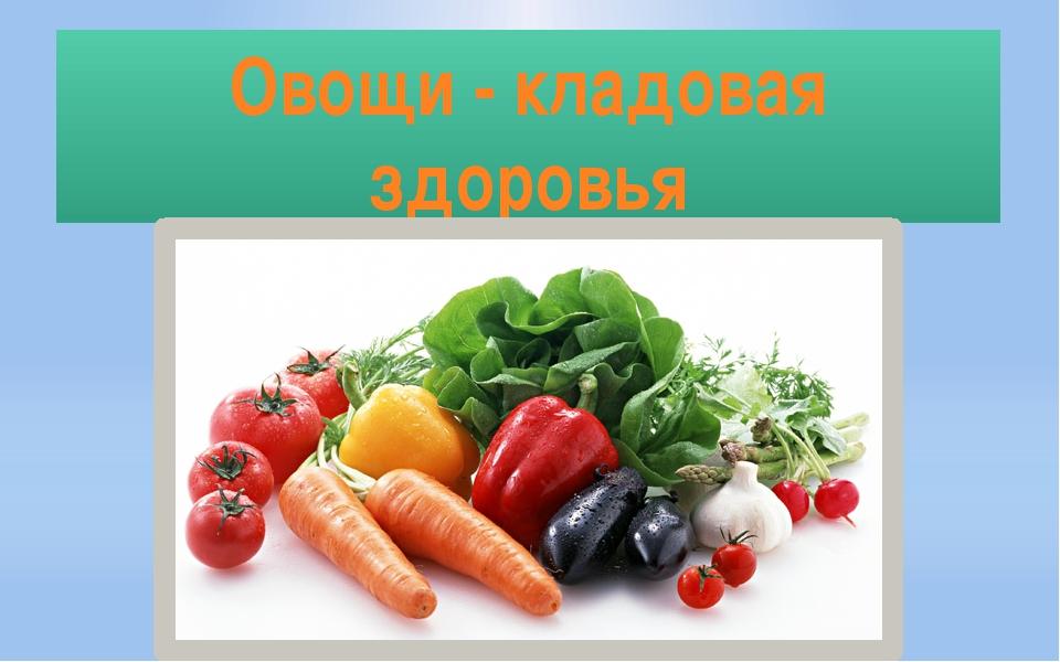 Овощи - кладовая здоровья