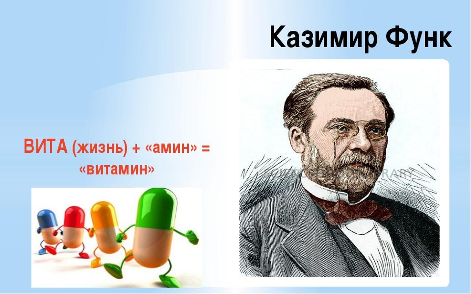 ВИТА (жизнь) + «амин» = «витамин» Казимир Функ
