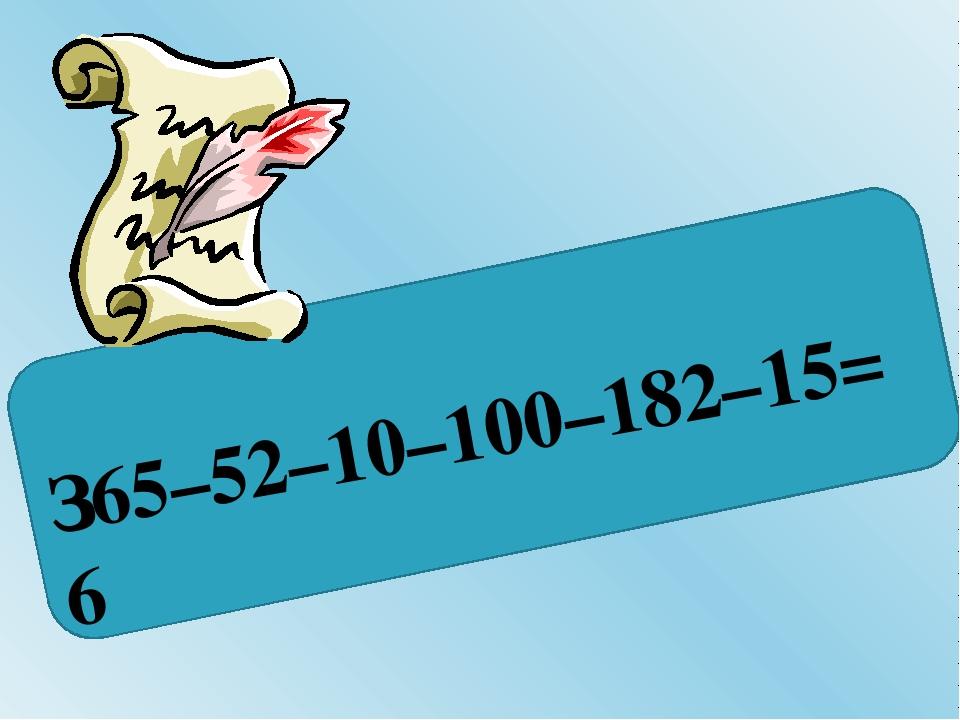 З65–52–10–100–182–15= 6