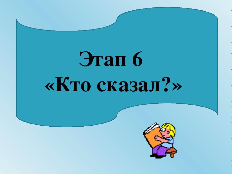 Этап 6 «Кто сказал?»