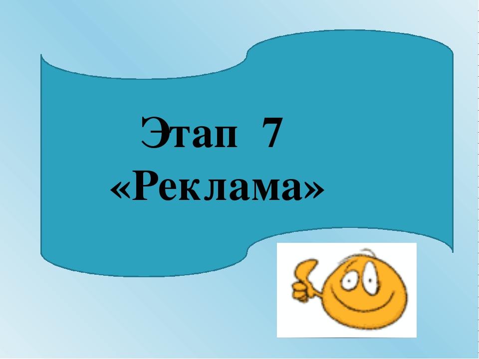 Этап 7 «Реклама»