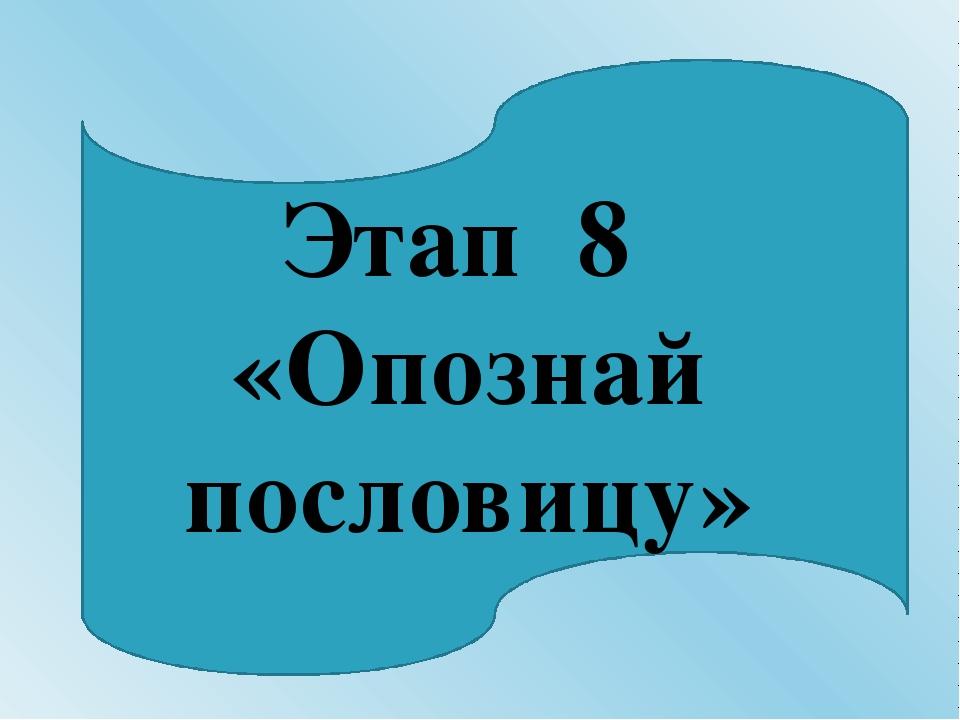 Этап 8 «Опознай пословицу»