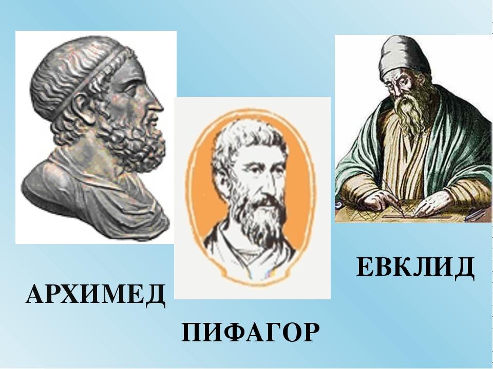 ПИФАГОР АРХИМЕД ЕВКЛИД