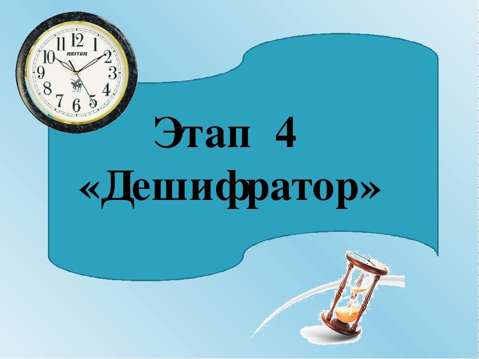 Этап 4 «Дешифратор»