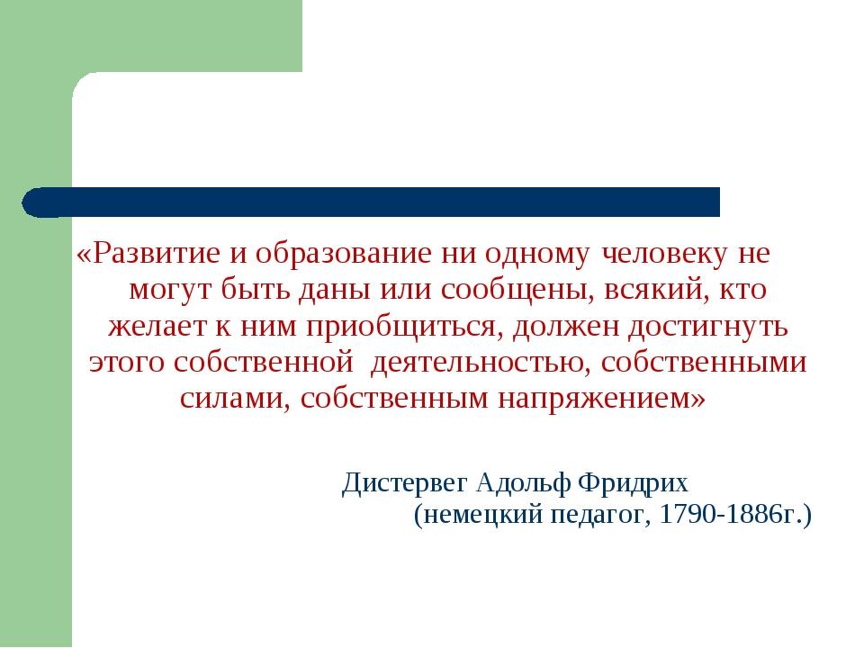 «Развитие и образование ни одному человеку не могут быть даны или сообщены,...