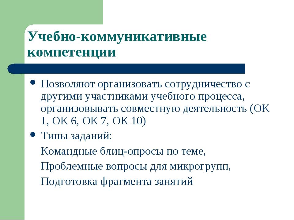 Учебно-коммуникативные компетенции Позволяют организовать сотрудничество с др...