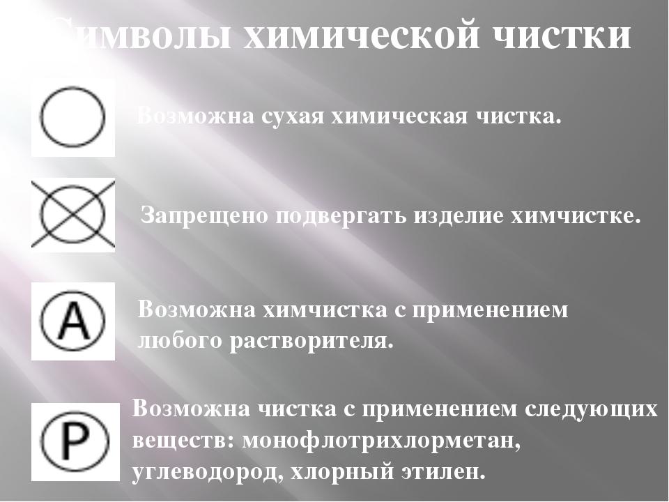 Символы химической чистки Возможна сухая химическая чистка. Запрещено подверг...