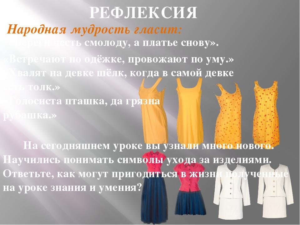 РЕФЛЕКСИЯ Народная мудрость гласит: «Береги честь смолоду, а платье снову». «...