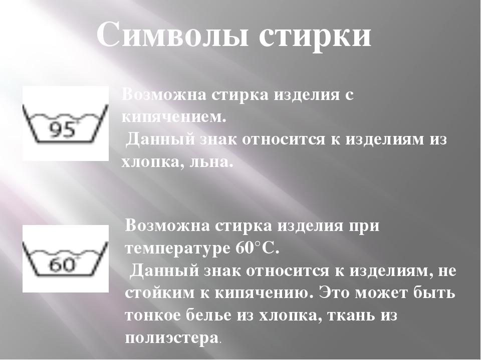 Символы стирки Возможна стирка изделия с кипячением. Данный знак относится к...