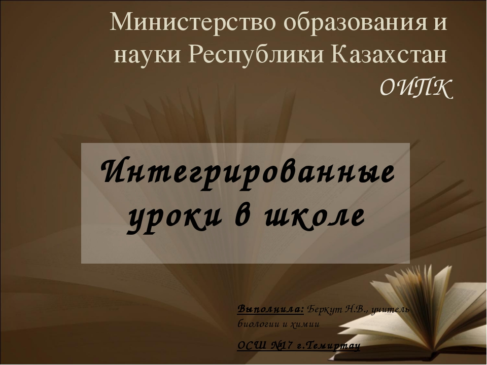 Министерство образования и науки Республики Казахстан ОИПК Интегрированные ур...