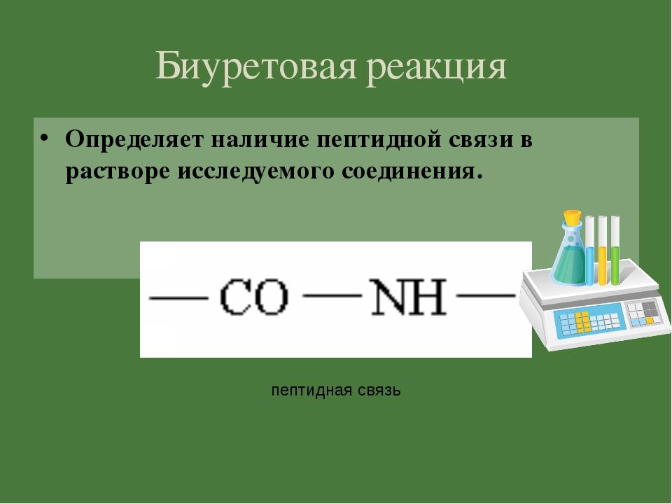 Биуретовая реакция Определяет наличие пептидной связи в растворе исследуемого...