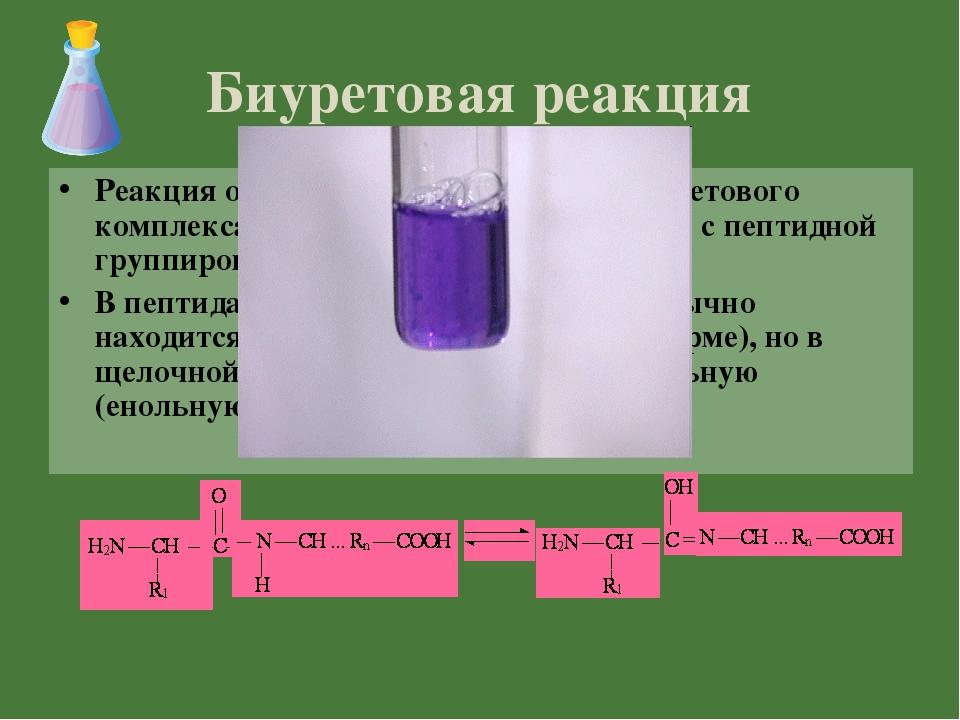 Биуретовая реакция Реакция обусловлена образованием биуретового комплекса в р...