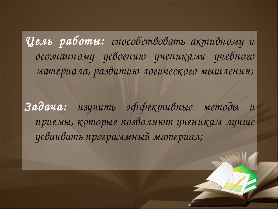 Цель работы: способствовать активному и осознанному усвоению учениками учебно...