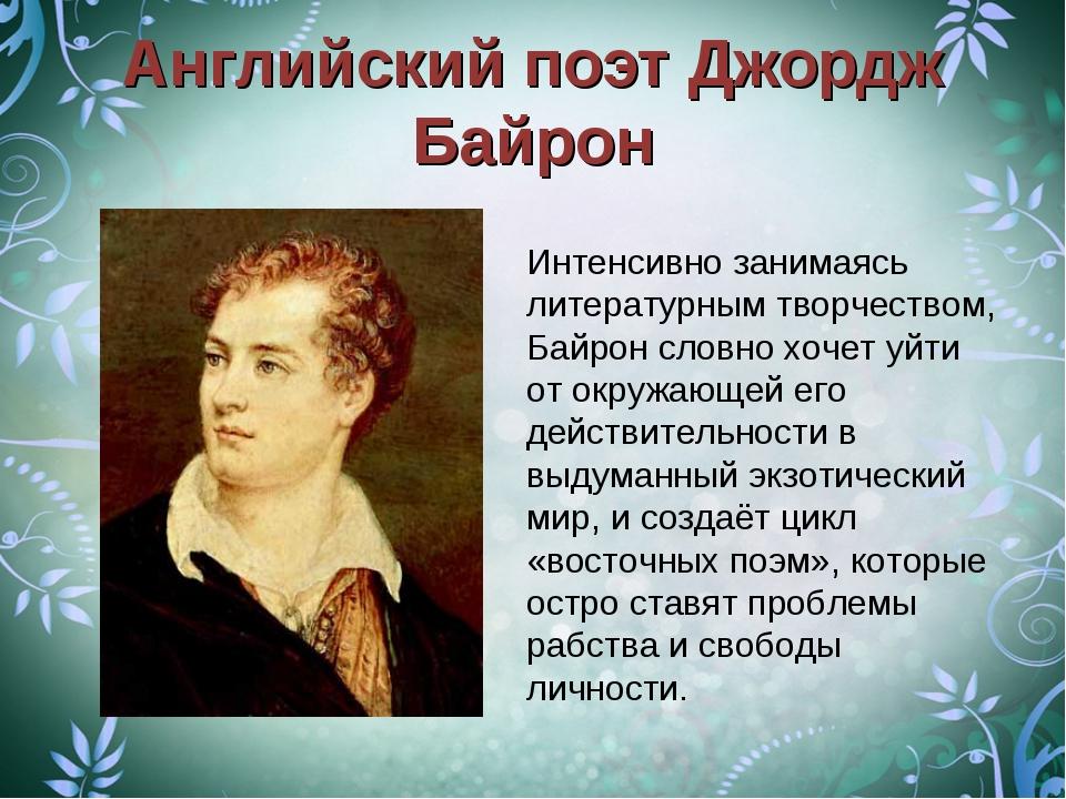 Английский поэт Джордж Байрон Интенсивно занимаясь литературным творчеством,...
